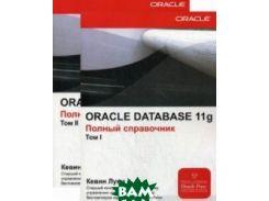 Oraclе Database 11g. Полный справочник. Том 1