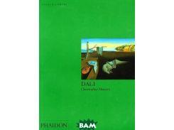Dali (изд. 2010 г. )