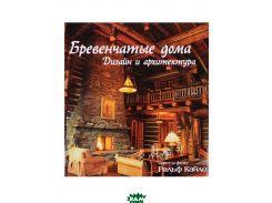 Бревенчатые дома. Дизайн и архитектура / The Rustic Cabin. Design and Architecture