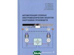 Автоматизация сложных электромеханических объектов энергоемких производств. Учебное пособие