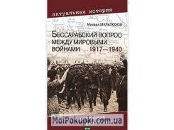 Бессарабский вопрос между мировыми войнами 19171940