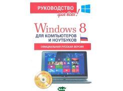 Windows 8 для компьютеров и ноутбуков. Официальная русская версия (+ CD-ROM)