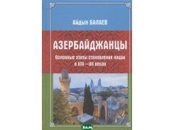 Азербайджанцы. Основные этапы становления нации в XIXXX веках