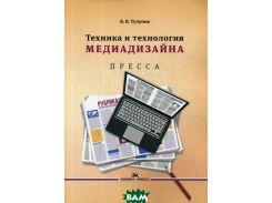 Техника и технология медиадизайна. Учебное пособие. Книга 1: Пресса.