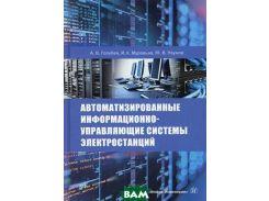 Автоматизированные информационно-управляющие системы электростанций. Учебное пособие