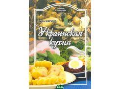 Украинская кухня. Серия: Питание и здоровье