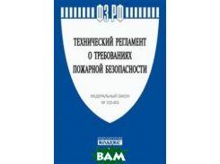 ФЗ РФ Технический регламент о требованиях пожарной безопасности
