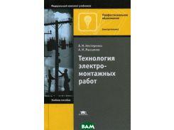 Технология электромонтажных работ. Учебное пособие для студентов учреждений среднего профессионального образования