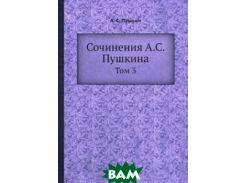 Сочинения А. С. Пушкина