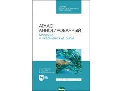 Атлас аннотированный. Морские и океанические рыбы. Учебно-справочное пособие для СПО