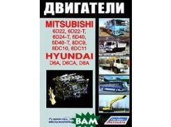 Двигатели. Mitsubishi 6D22, 6D22-T, 6D24-T, 6D40, 6D40-T, 8DC9, 8DC10, 8DC11 8. Hyundai D6AU, D6AZ, D6AB, D6AC, D6CA, D8AY, D8AX
