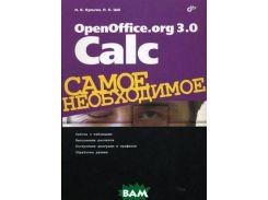 OpenOffice.org 3. 0 Calc. Самое необходимое