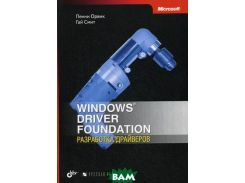 Windows Driver Foundation: разработка драйверов