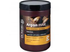 Dr. Sante Argan Hair Маска Роскошные волосы, 1000 г