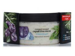 Energy of Vitamins Скраб для тела солевой пенный освежающий Черничный мохито, 250 г