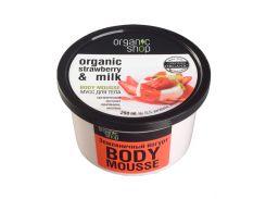 Organic Shop Мусс для тела Земляничный йогурт, 250 г