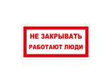 Цены на Знак электробезопасности фотол...