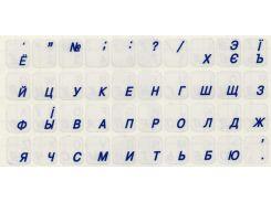 Наклейки на клавиатуру для ноутбука прозрачные RUS/ UKR-голубые