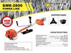 FORTE БMK-2800 Power Line Мотокосa