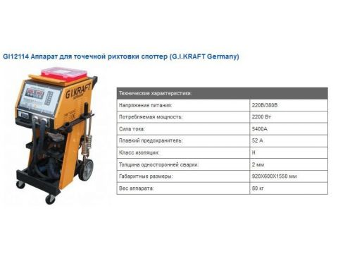 Споттер 380V, 5200A, цифровой дисплей  G.I. KRAFT GI12114-380 Харьков