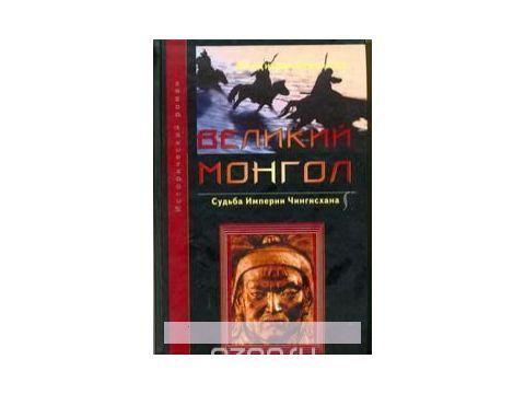 Великий монгол. Судьба империи Чингисхана, 978-5-271-25311-9, 9785271253119 Запорожье