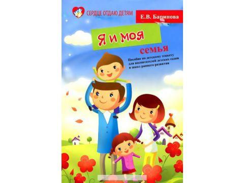 Я и моя семья. Пособие по детскому этикету для воспитателей детских садов и школ раннего развития, 9 Запорожье