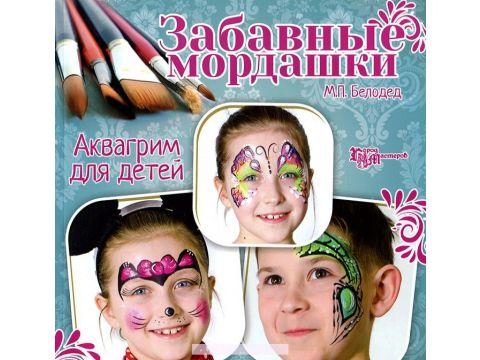 Забавные мордашки. Аквагрим для детей, 978-5-222-23360-3 Запорожье