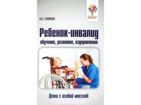 Ребенок-инвалид. Обучение, развитие, оздоровление, 978-5-222-23833-2 Запорожье
