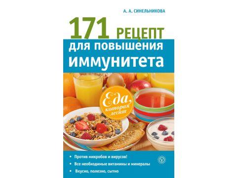 171 рецепт для повышения иммунитета, 978-5-9684-2241-5 Запорожье
