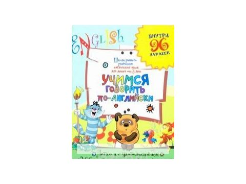 Учимся говорить по-английски, 978-5-17-065689-9 Запорожье