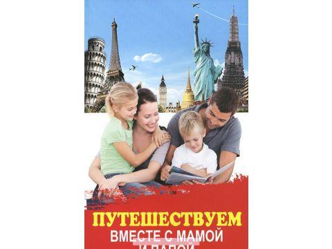 Путешествуем вместе с мамой и папой, 978-5-222-22408-3 Запорожье