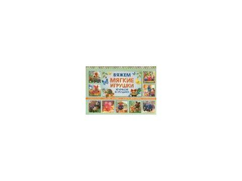 Вяжем мягкие игрушки крючком и спицами, 978-5-7797-1515-7 Запорожье