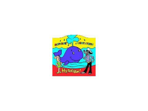 Морские обитатели. Ну, погоди! Книжка-игрушка, 978-5-91941-199-4, 9785919411994 Запорожье