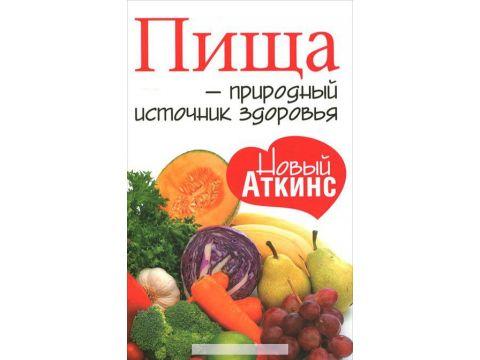Пища - природный источник здоровья Запорожье