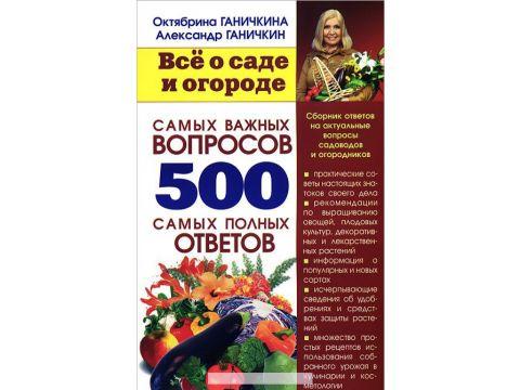 Все о саде и огороде. 500 самых важных вопросов, 500 самых полных ответов, 978-5-4451-0019-5 Запорожье