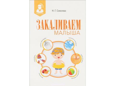Наталья Глебовна Соколова. Закаливаем малыша, 978-5-222-25461-5 Запорожье