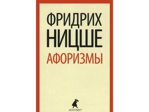 Ницше. Афоризмы, 978-5-4453-0645-0 Запорожье
