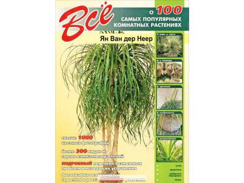 100 самых популярных комнатных растений, 978-5-9603-0013-1, 9785960300131 Запорожье