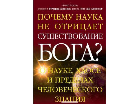 Почему наука не отрицает существование Бога?, 978-5-389-08182-6 Запорожье