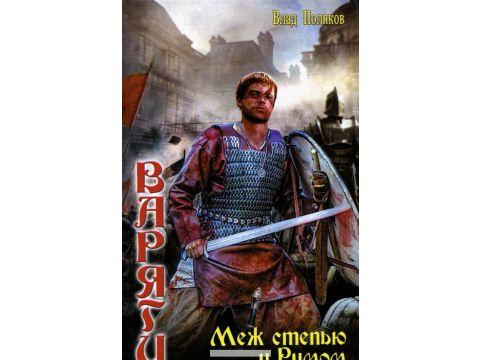 Поляков. Варяги 3. Меж степью и Римом, 978-5-516-00317-2 Запорожье