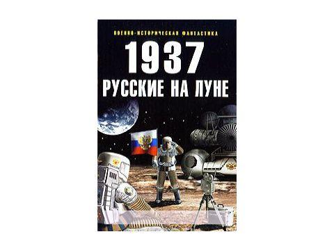Александр Владимирович Марков. Марков. 1937: Русские на Луне, 978-5-699-33408-7 Запорожье