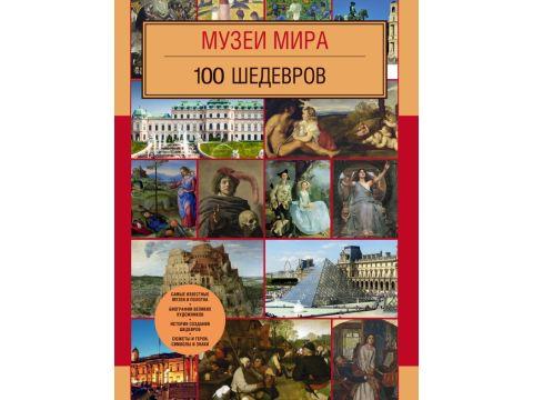 Музеи мира. 100 шедевров, 978-5-699-80486-3 Запорожье