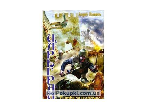 Посняков. Царьград. Битва за империю, 978-5-9942-0330-9 Запорожье