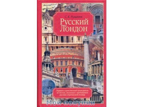 Русский Лондон, 978-5-17-059562-4, 9785170595624 Запорожье