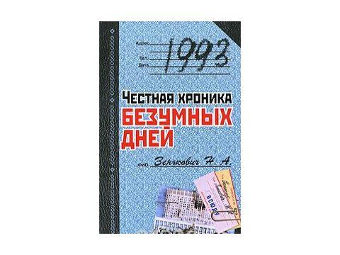 1993. Честная хроника безумных дней, 978-5-373-03318-3 Запорожье