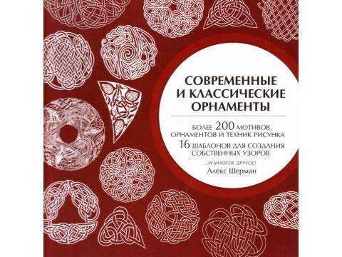 Современные и классические орнаменты, 978-5-17-065687-5 Запорожье