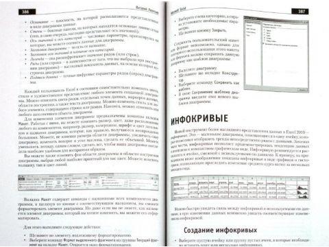 Леонтьев. Новейший и полный самоучитель. Компьютер + Office + Интернет +…, 978-5-373-03681-8 Запорожье