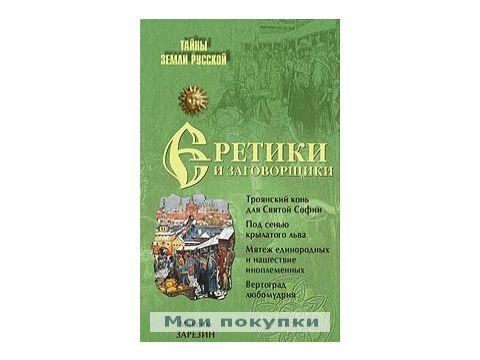 Еретики и заговорщики, 978-5-9533-4951-2 Запорожье