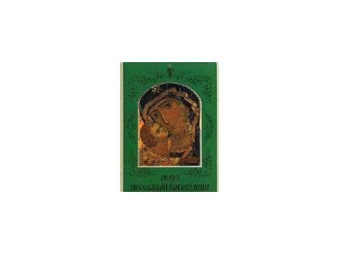 Образ Пресвятой Богородицы, 978-5-373-03456-2 Запорожье