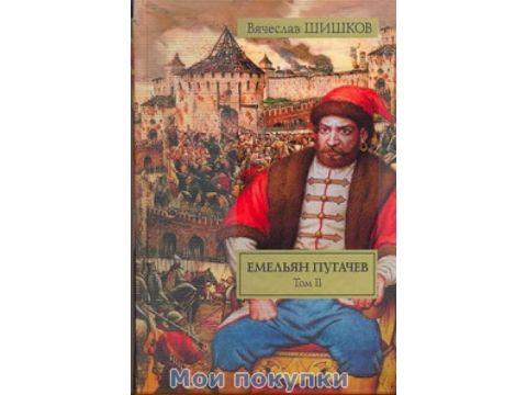 Емельян Пугачев. Историческое повествование. В 2 т. Т. I. [ Книга 1, Книга 2, ч. 1], 978-5-17-0685 Запорожье
